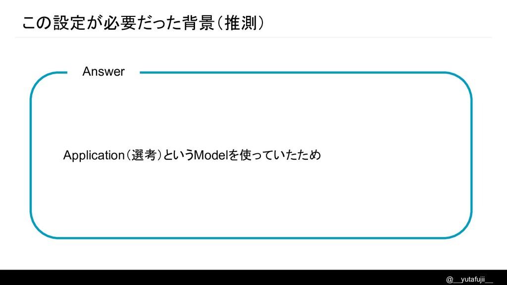 @__yutafujii__ Application(選考)というModelを使っていたため ...