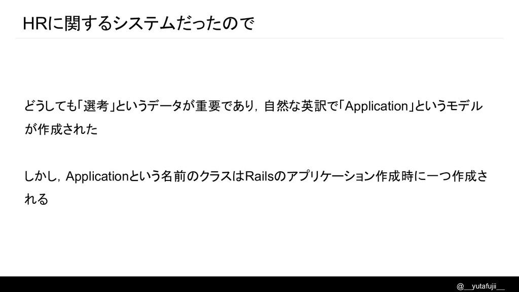 @__yutafujii__ どうしても「選考」というデータが重要であり,自然な英訳で「App...
