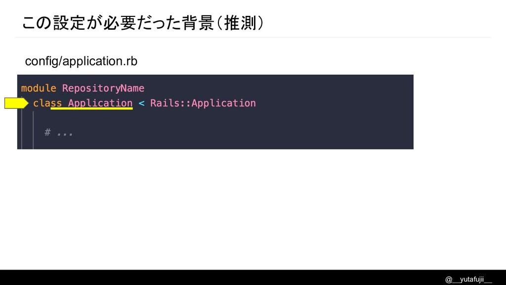 @__yutafujii__ この設定が必要だった背景(推測) config/applicat...