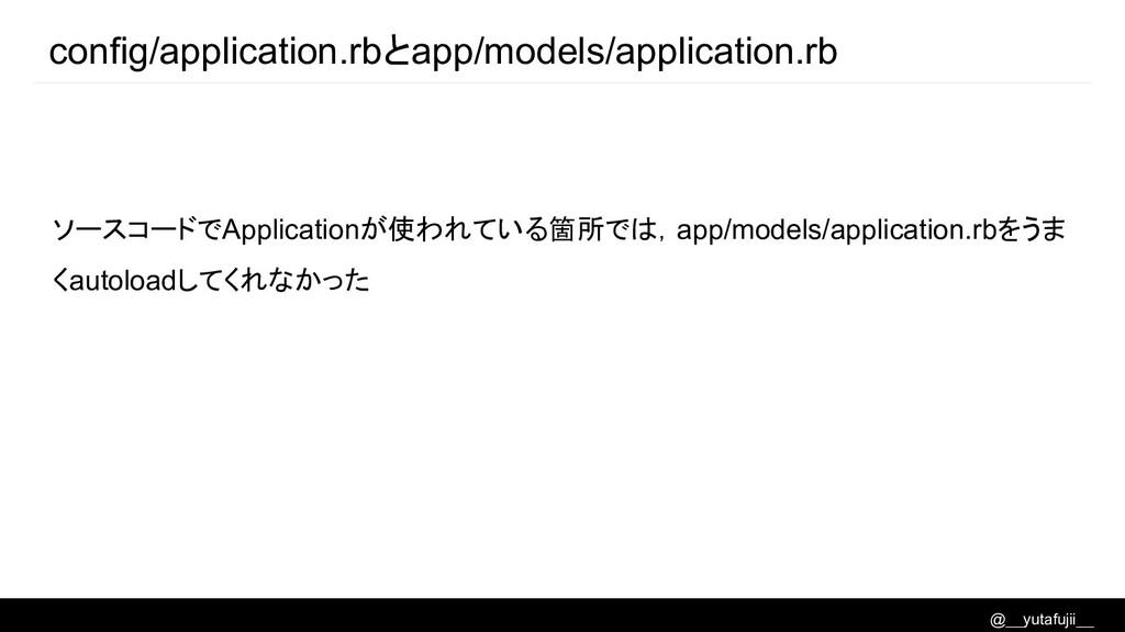 @__yutafujii__ config/application.rbとapp/models...