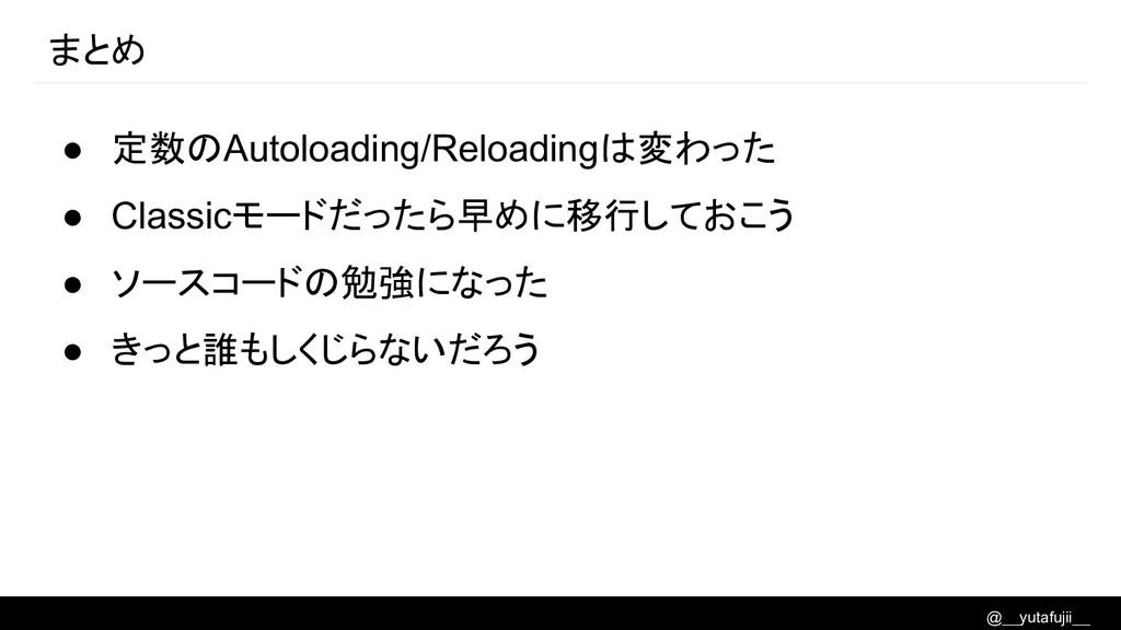 @__yutafujii__ ● 定数のAutoloading/Reloadingは変わった ...