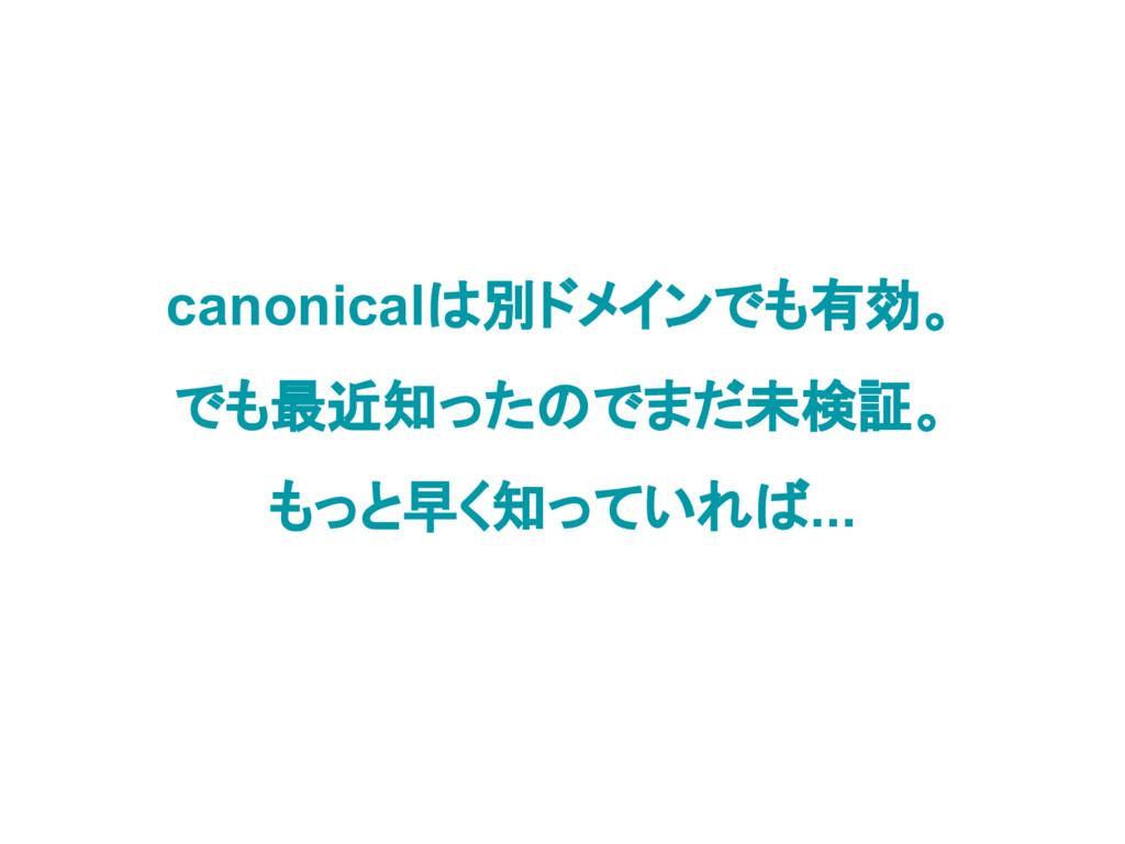 canonicalは別ドメインでも有効。 でも最近知ったのでまだ未検証。 もっと早く知っていれ...
