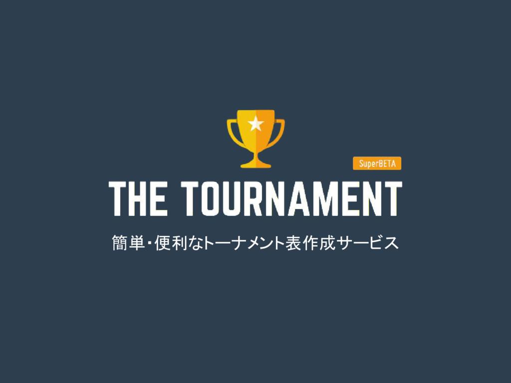 簡単・便利なトーナメント表作成サービス
