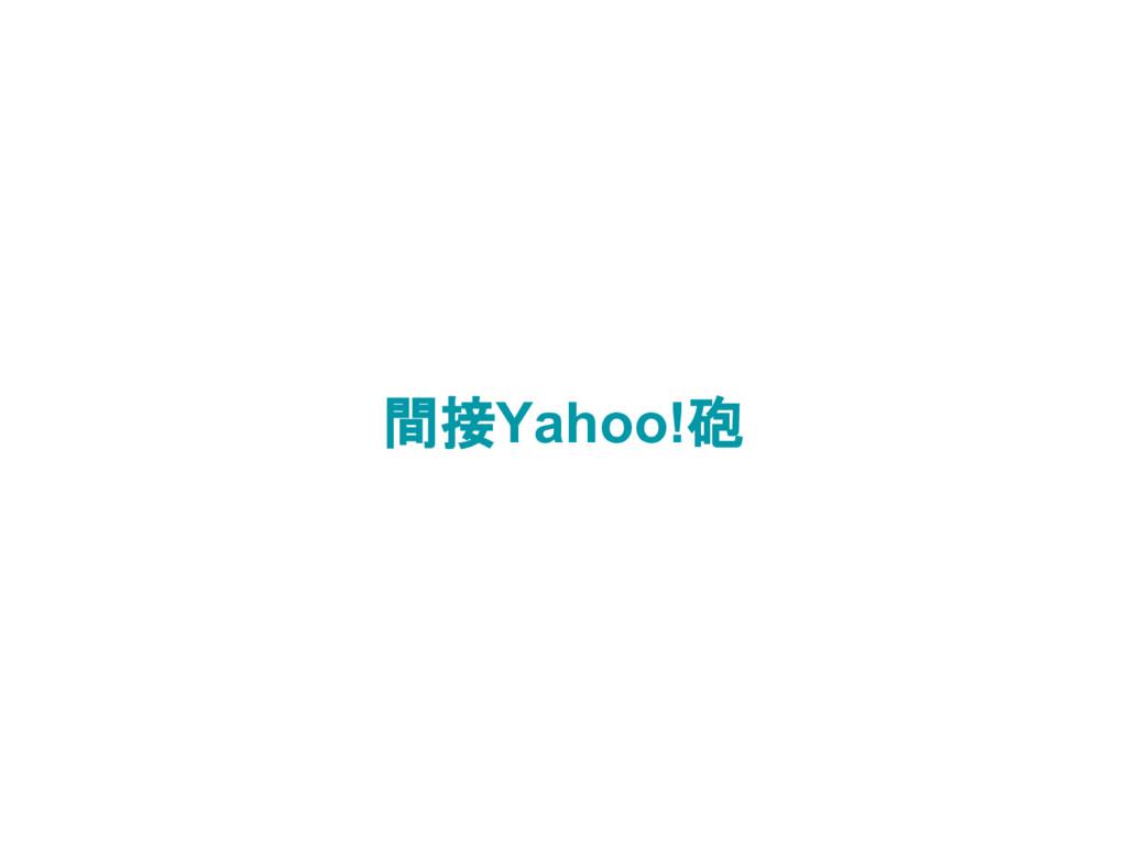 間接Yahoo!砲