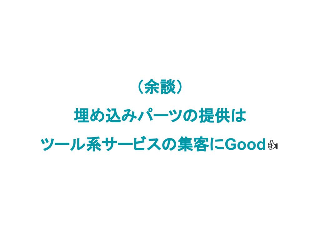 (余談) 埋め込みパーツの提供は ツール系サービスの集客にGood