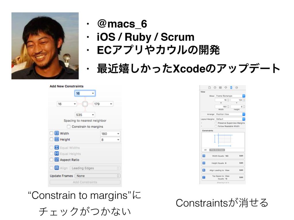 • @macs_6 • iOS / Ruby / Scrum • ECΞϓϦΧϧͷ։ൃ •...