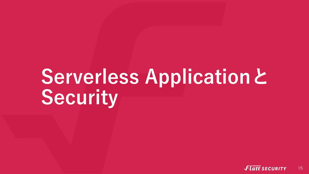 Serverless Applicationと Security