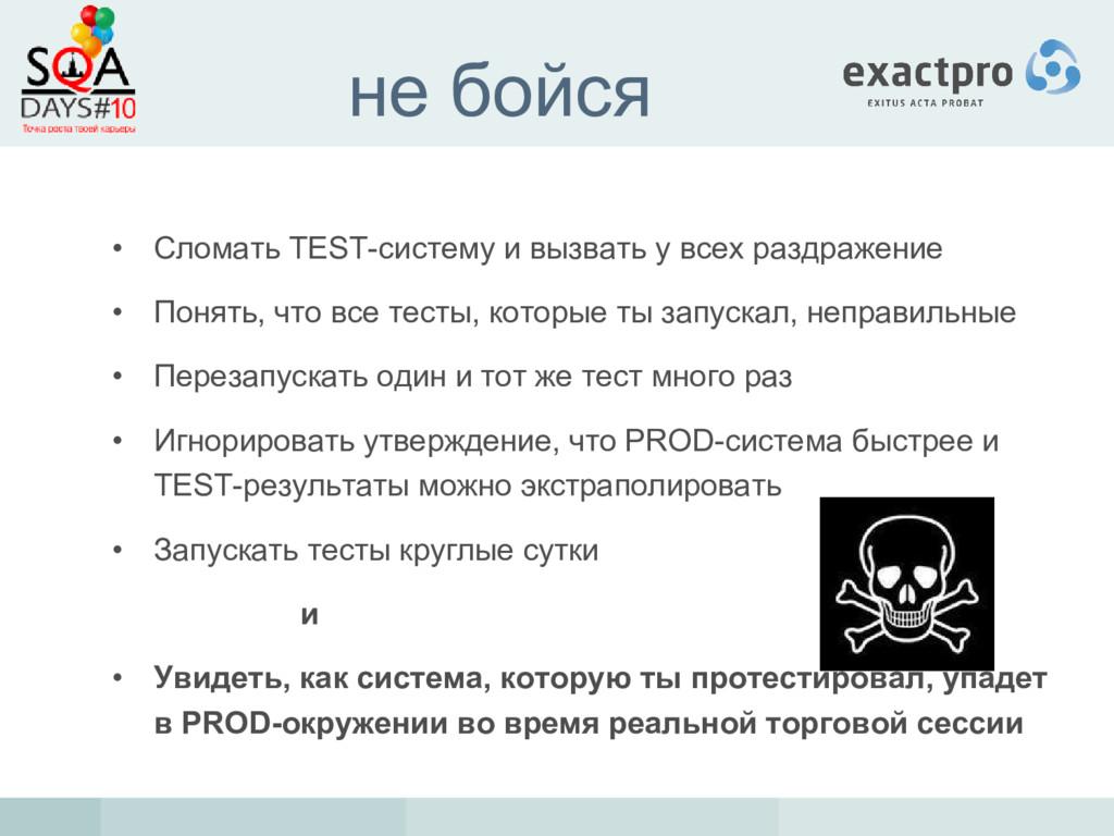 не бойся • Сломать TEST-систему и вызвать у все...