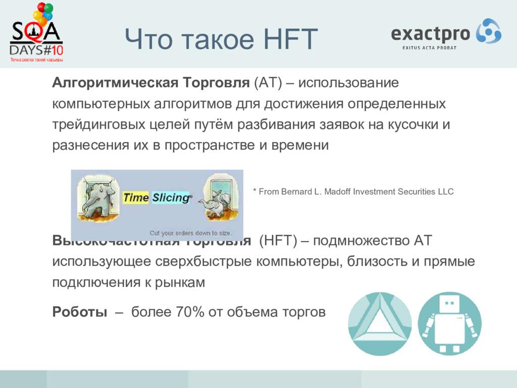 Что такое HFT Алгоритмическая Торговля (AT) – и...