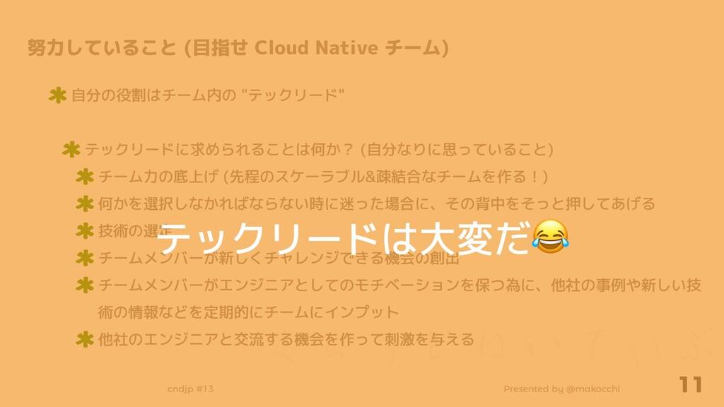Presented by @makocchi cndjp #13 ͘Β͏ͲͶ͍ͯ͌Ϳ 11 努...