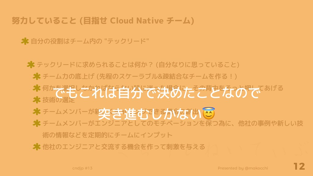 Presented by @makocchi cndjp #13 ͘Β͏ͲͶ͍ͯ͌Ϳ 12 努...