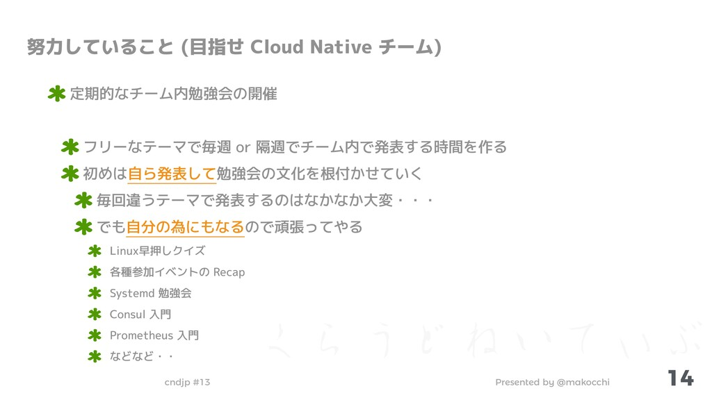 Presented by @makocchi cndjp #13 ͘Β͏ͲͶ͍ͯ͌Ϳ 14 努...