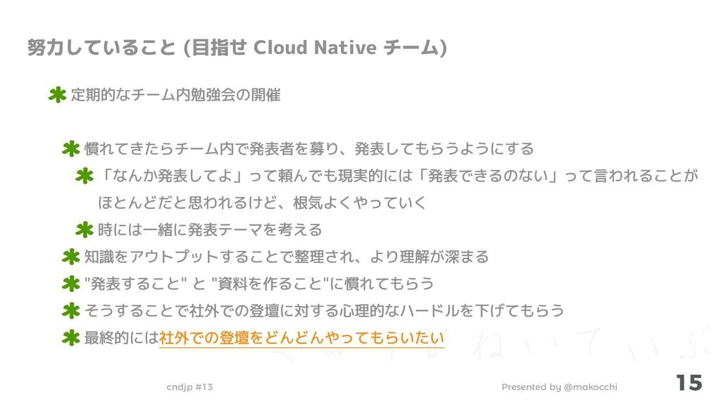 Presented by @makocchi cndjp #13 ͘Β͏ͲͶ͍ͯ͌Ϳ 15 努...