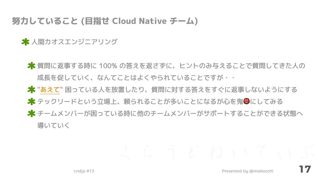 Presented by @makocchi cndjp #13 ͘Β͏ͲͶ͍ͯ͌Ϳ 17 努...