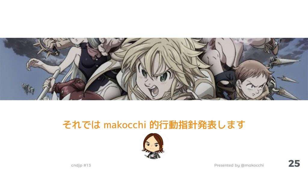 Presented by @makocchi cndjp #13 25 それでは makocc...