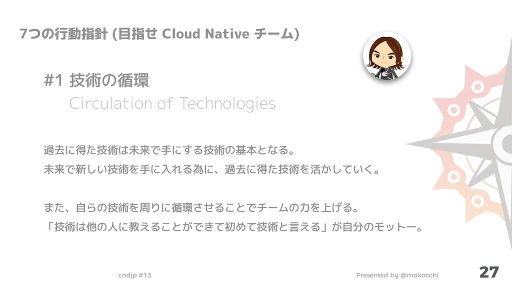 Presented by @makocchi cndjp #13 27 7つの行動指針 (目指...