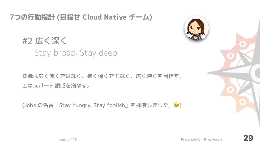 Presented by @makocchi cndjp #13 29 7つの行動指針 (目指...