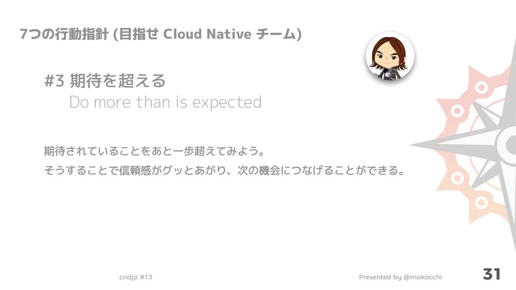 Presented by @makocchi cndjp #13 31 7つの行動指針 (目指...