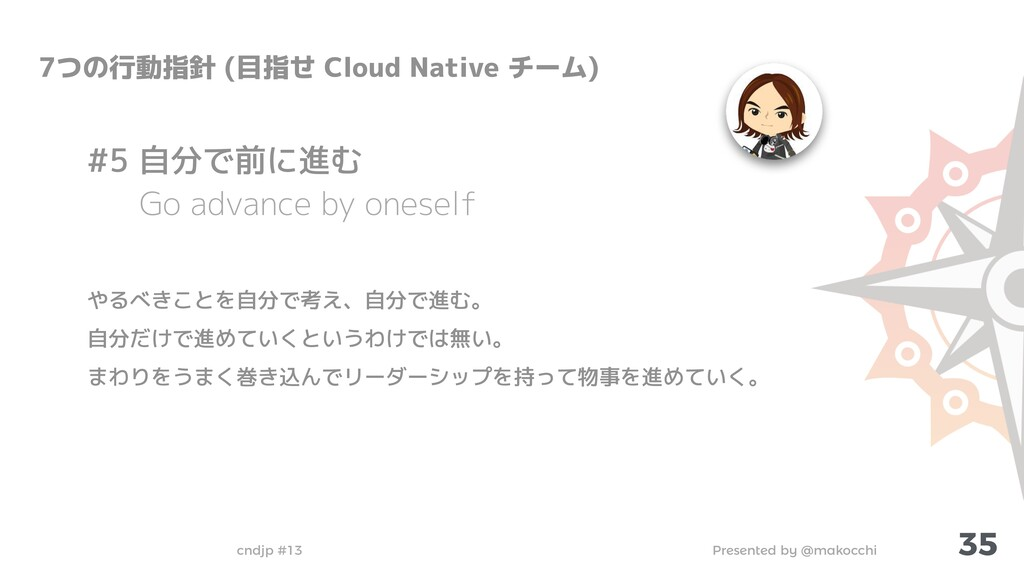 Presented by @makocchi cndjp #13 35 7つの行動指針 (目指...