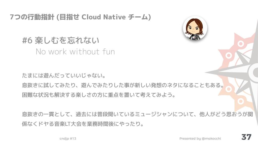 Presented by @makocchi cndjp #13 37 7つの行動指針 (目指...