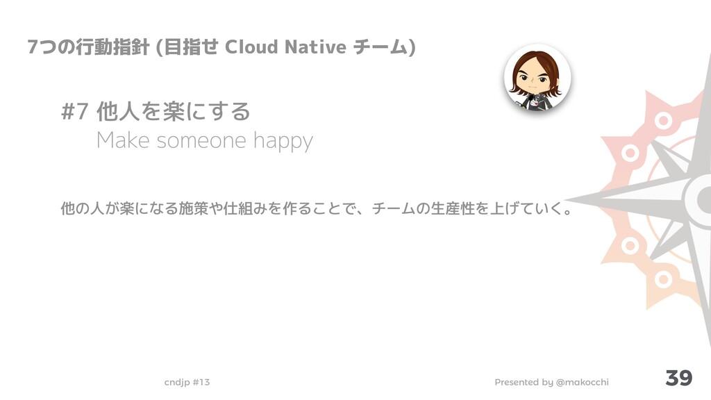 Presented by @makocchi cndjp #13 39 7つの行動指針 (目指...