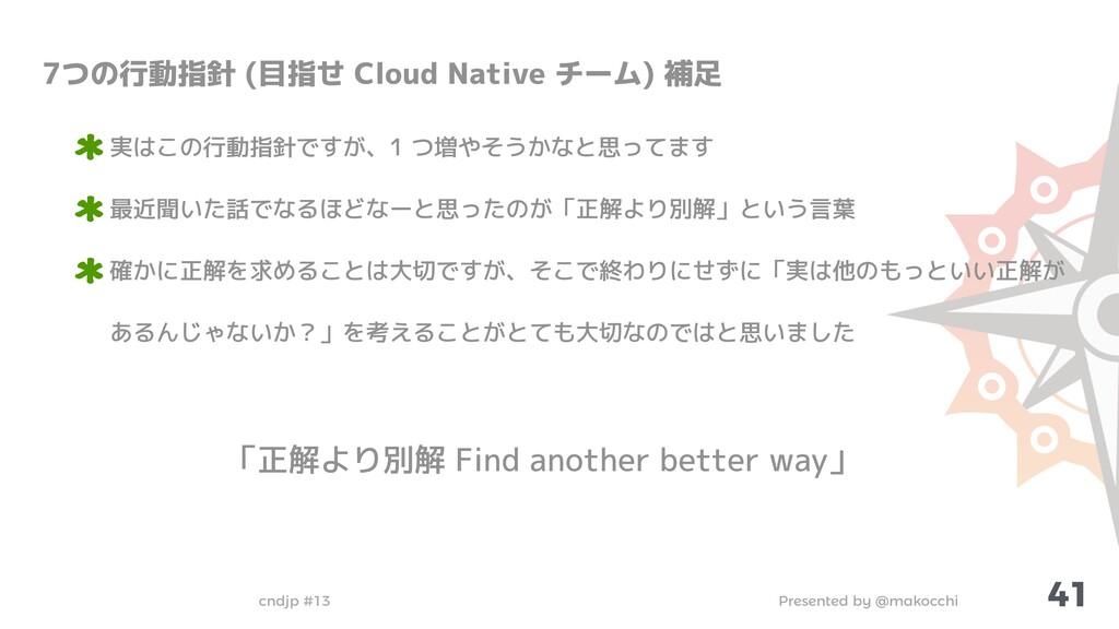 Presented by @makocchi cndjp #13 41 7つの行動指針 (目指...