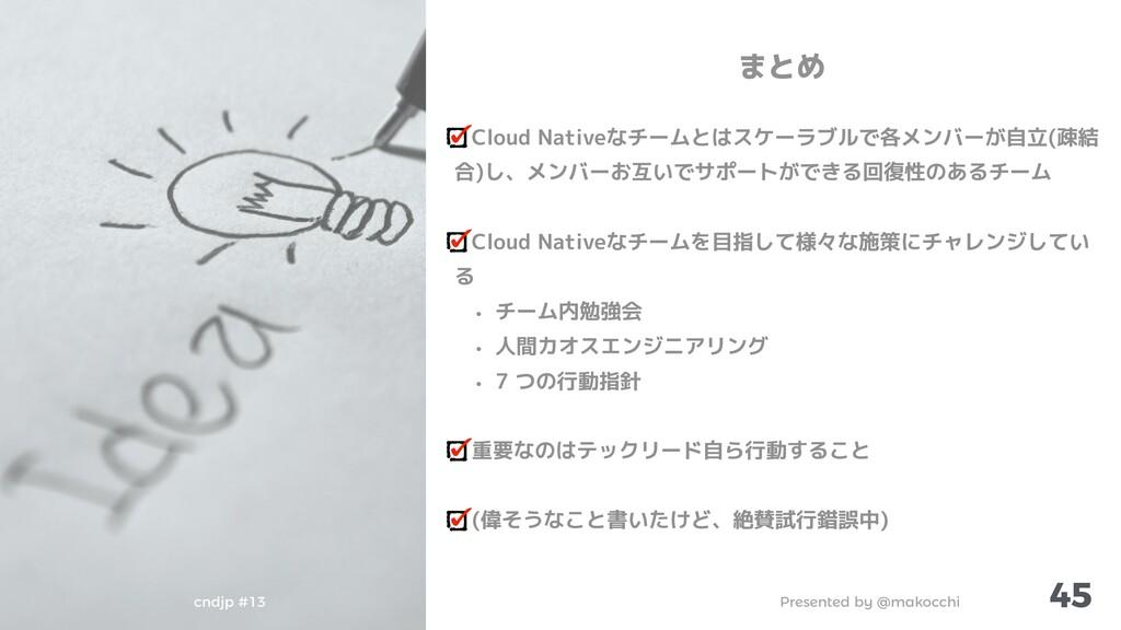 Presented by @makocchi cndjp #13 45 まとめ Cloud N...