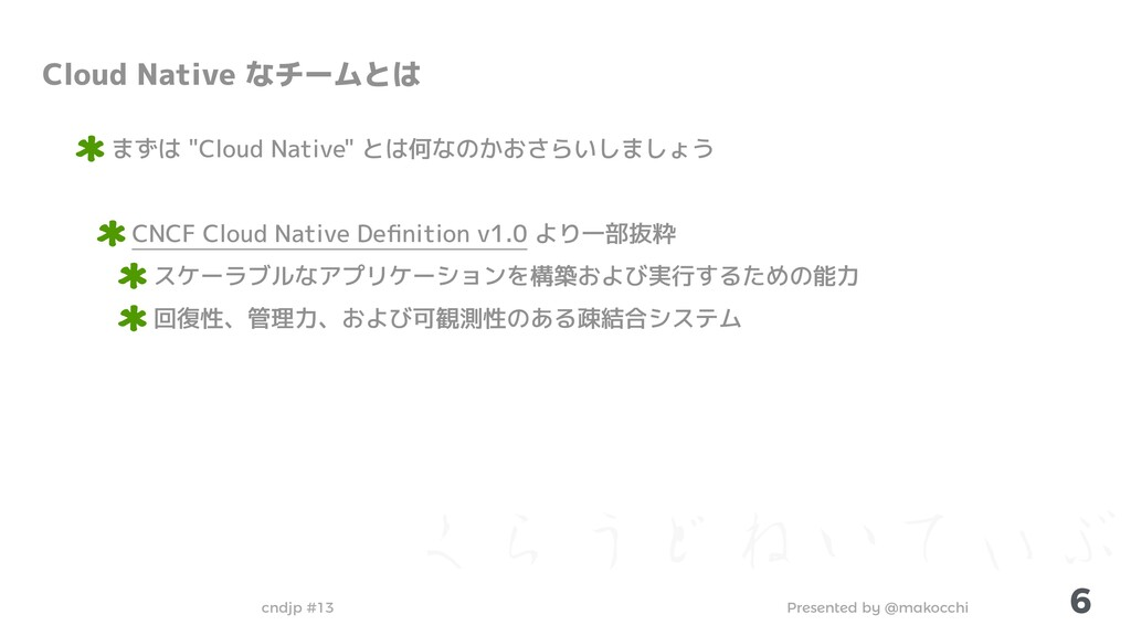 Presented by @makocchi cndjp #13 ͘Β͏ͲͶ͍ͯ͌Ϳ 6 Cl...