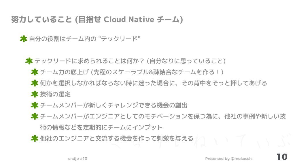 Presented by @makocchi cndjp #13 ͘Β͏ͲͶ͍ͯ͌Ϳ 10 努...