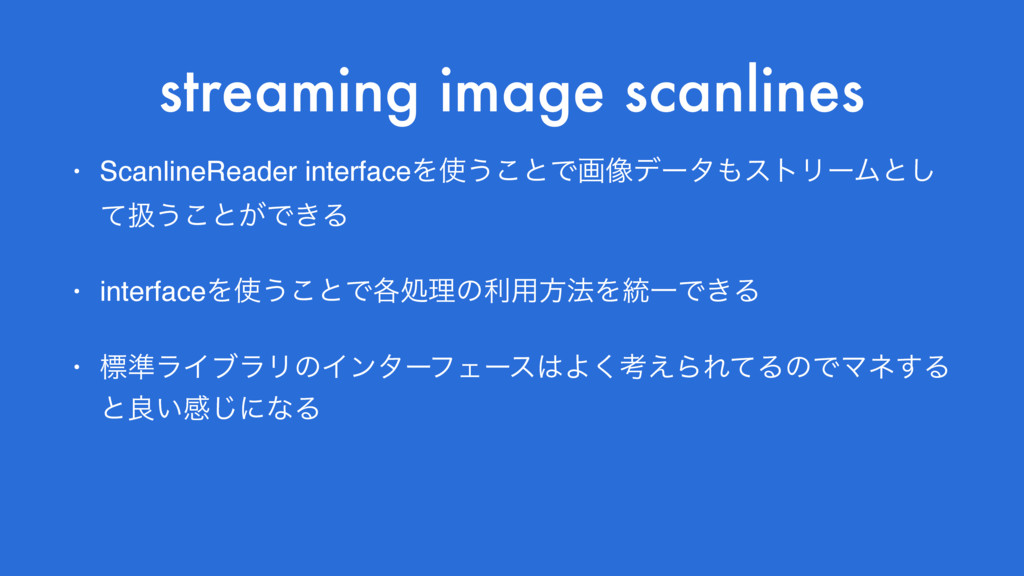 streaming image scanlines • ScanlineReader inte...