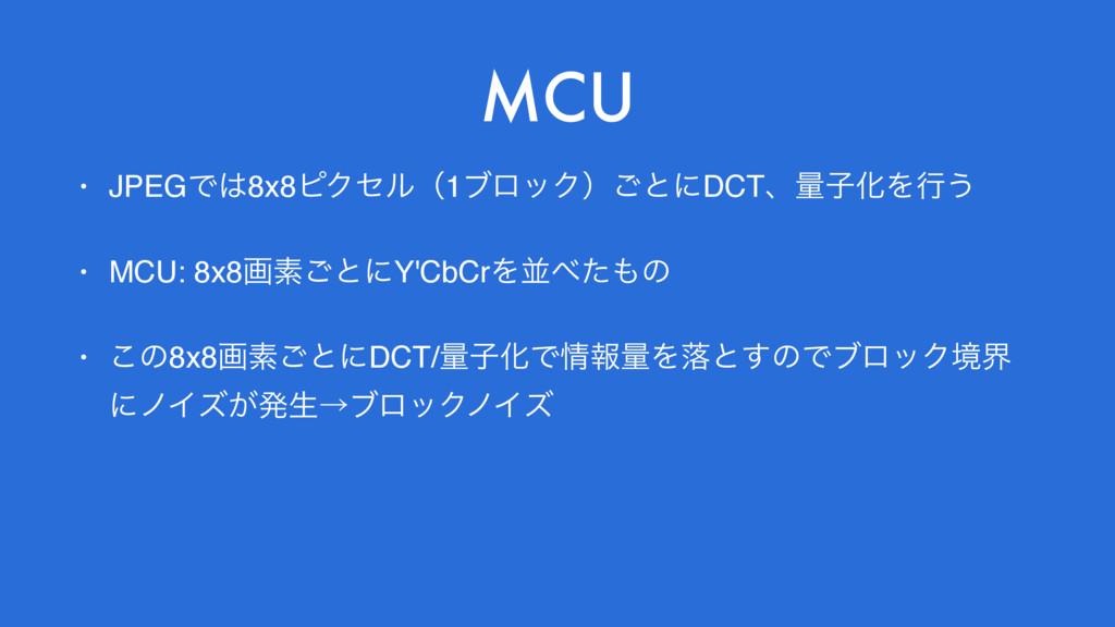 • JPEGͰ8x8ϐΫηϧʢ1ϒϩοΫʣ͝ͱʹDCTɺྔࢠԽΛߦ͏ • MCU: 8x8ը...