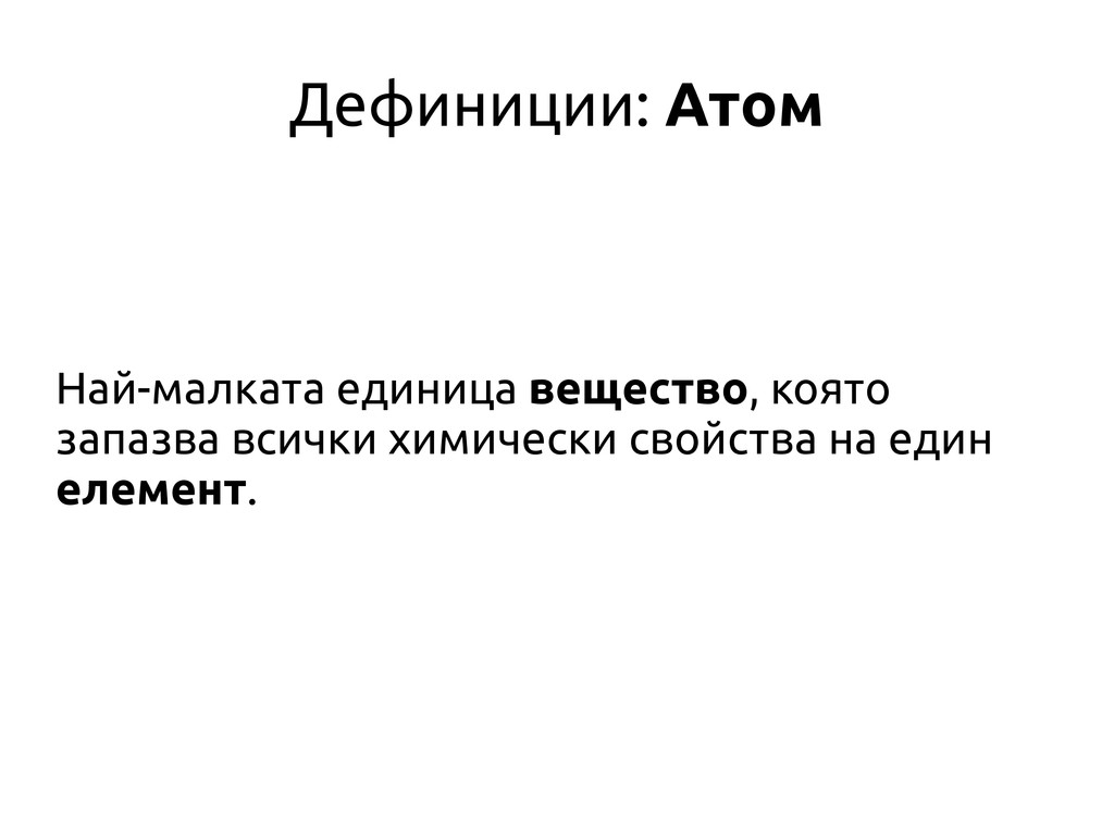 Дефиниции: Атом Най-малката единица вещество, к...