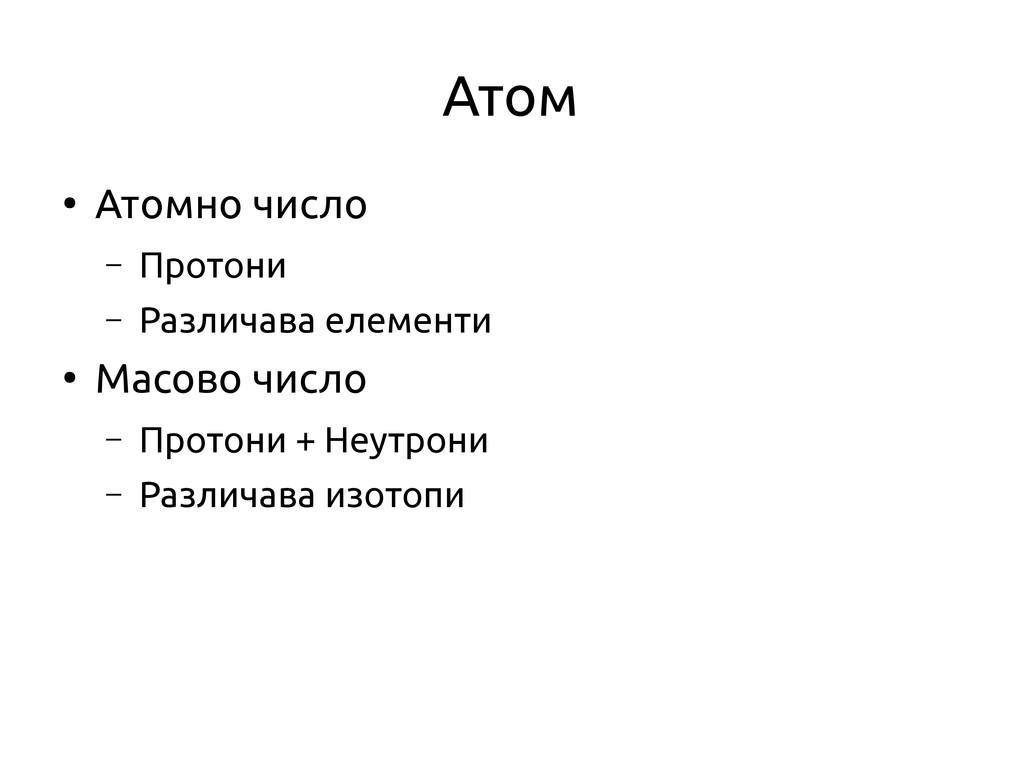 Атом ● Атомно число – Протони – Различава елеме...