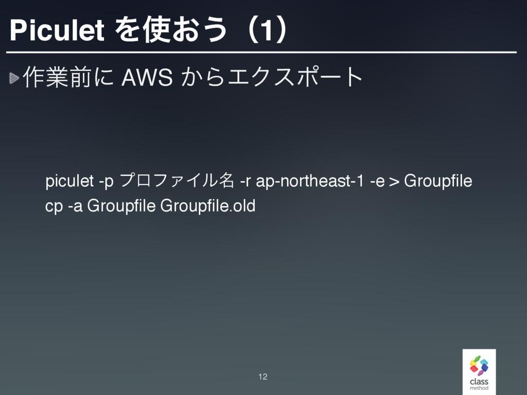 Piculet Λ͓͏ʢ1ʣ ࡞ۀલʹ AWS ͔ΒΤΫεϙʔτ 12 piculet -p...