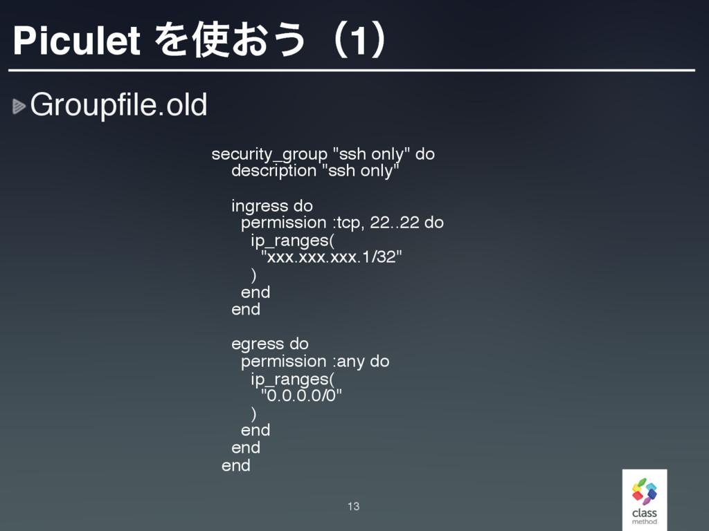 Piculet Λ͓͏ʢ1ʣ Groupfile.old 13 security_group...