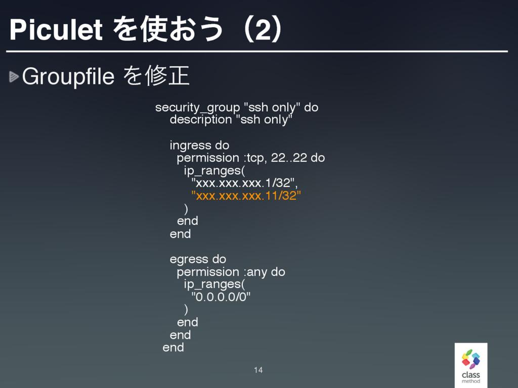 Piculet Λ͓͏ʢ2ʣ Groupfile Λमਖ਼ 14 security_group...