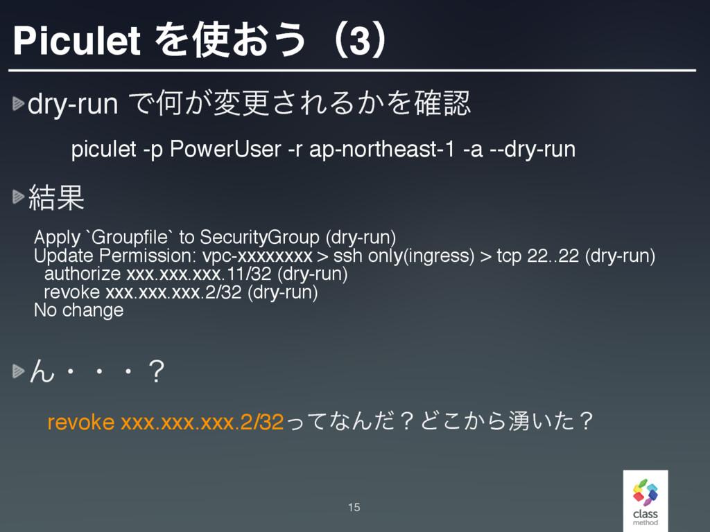 Piculet Λ͓͏ʢ3ʣ dry-run ͰԿ͕มߋ͞ΕΔ͔Λ֬ ݁Ռ Μɾɾɾʁ r...