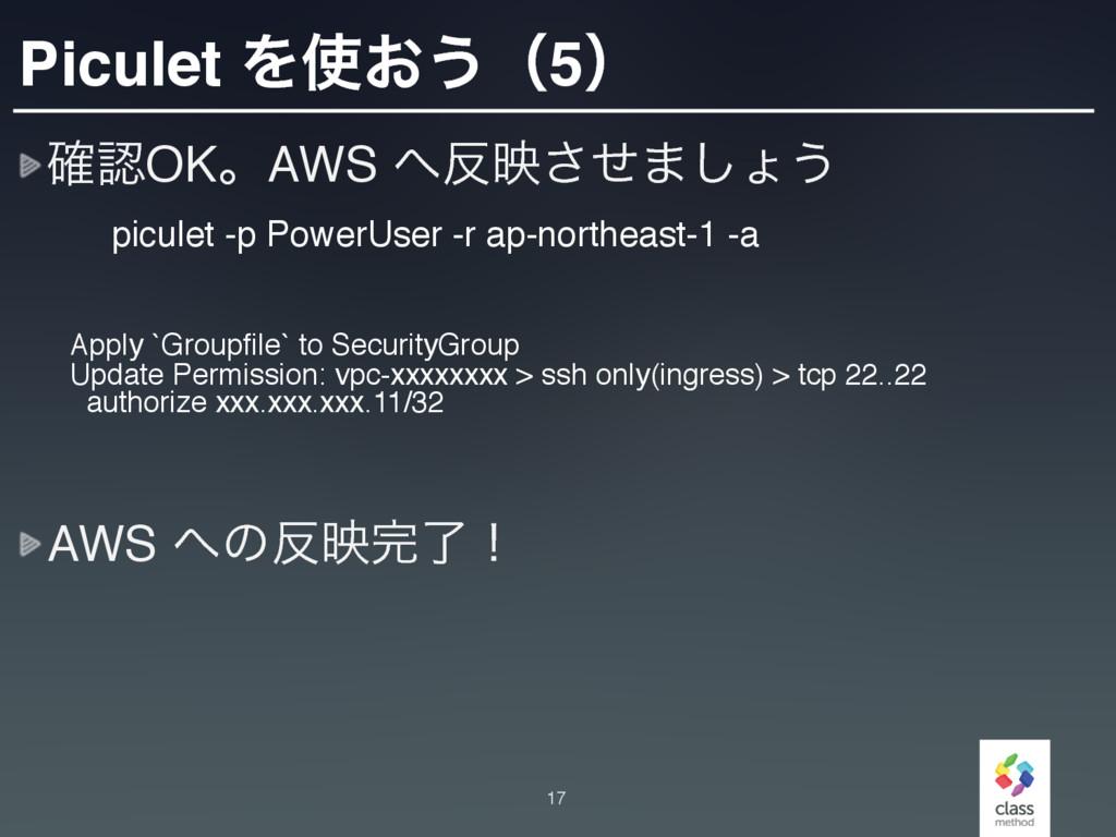 Piculet Λ͓͏ʢ5ʣ ֬OKɻAWS өͤ͞·͠ΐ͏ AWS ͷөྃʂ ...