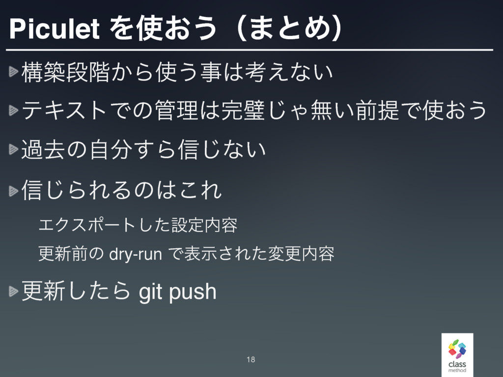 Piculet Λ͓͏ʢ·ͱΊʣ ߏஙஈ֊͔Β͏ߟ͑ͳ͍ ςΩετͰͷཧᘳ͡Όແ...