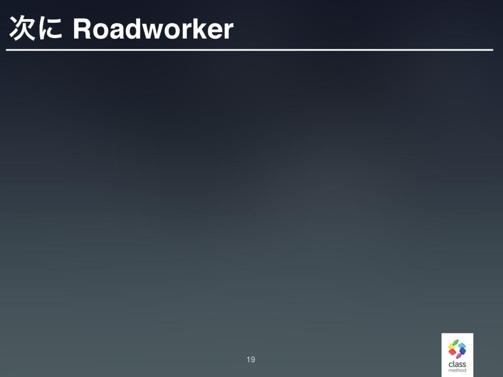 ʹ Roadworker 19