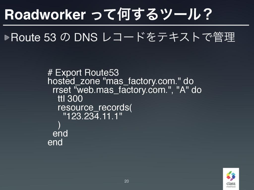 Roadworker ͬͯԿ͢Δπʔϧʁ Route 53 ͷ DNS ϨίʔυΛςΩετͰ...