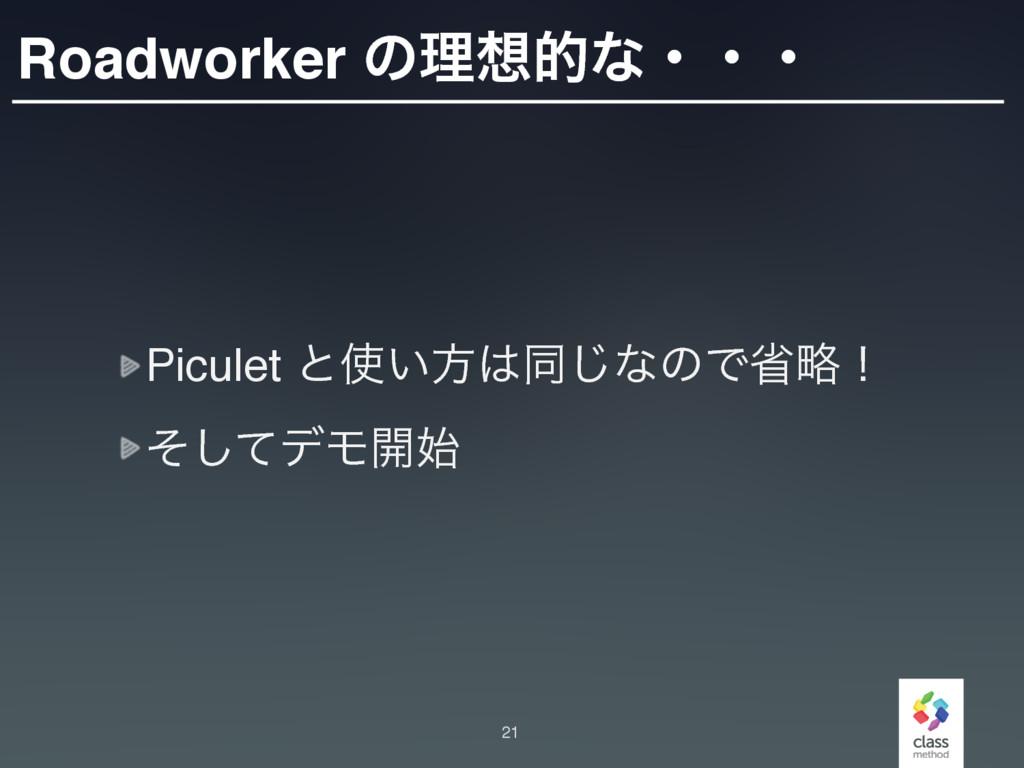 Roadworker ͷཧతͳɾɾɾ Piculet ͱ͍ํಉ͡ͳͷͰলུʂ ͦͯ͠σϞ...