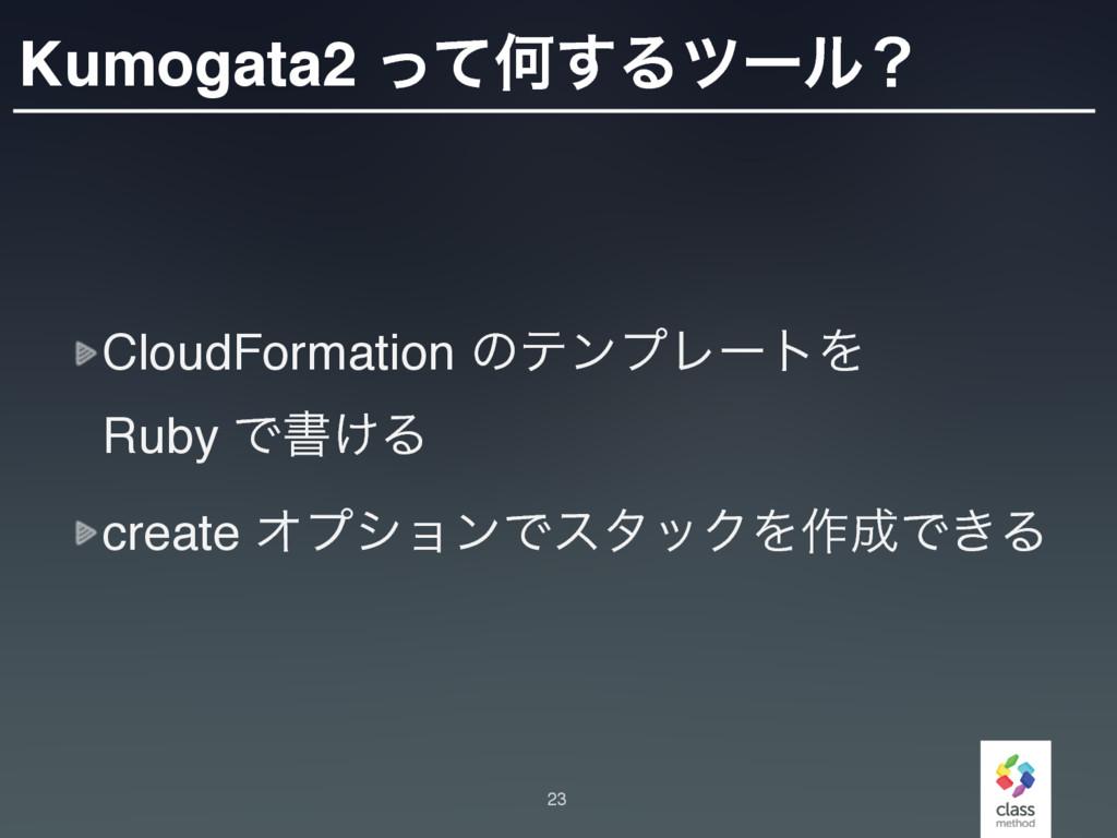Kumogata2 ͬͯԿ͢Δπʔϧʁ CloudFormation ͷςϯϓϨʔτΛ Ru...