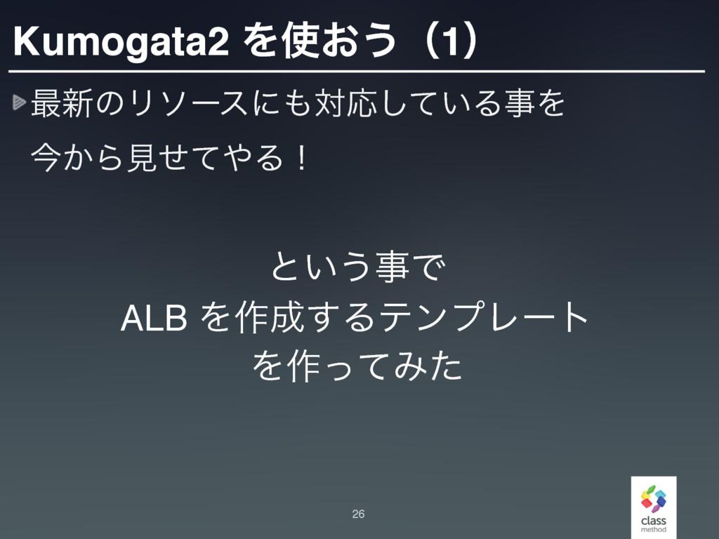 Kumogata2 Λ͓͏ʢ1ʣ ࠷৽ͷϦιʔεʹରԠ͍ͯ͠ΔΛ ࠓ͔ΒݟͤͯΔʂ 2...