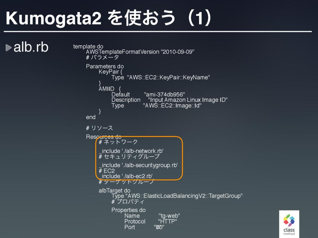Kumogata2 Λ͓͏ʢ1ʣ alb.rb 27 template do AWSTemp...