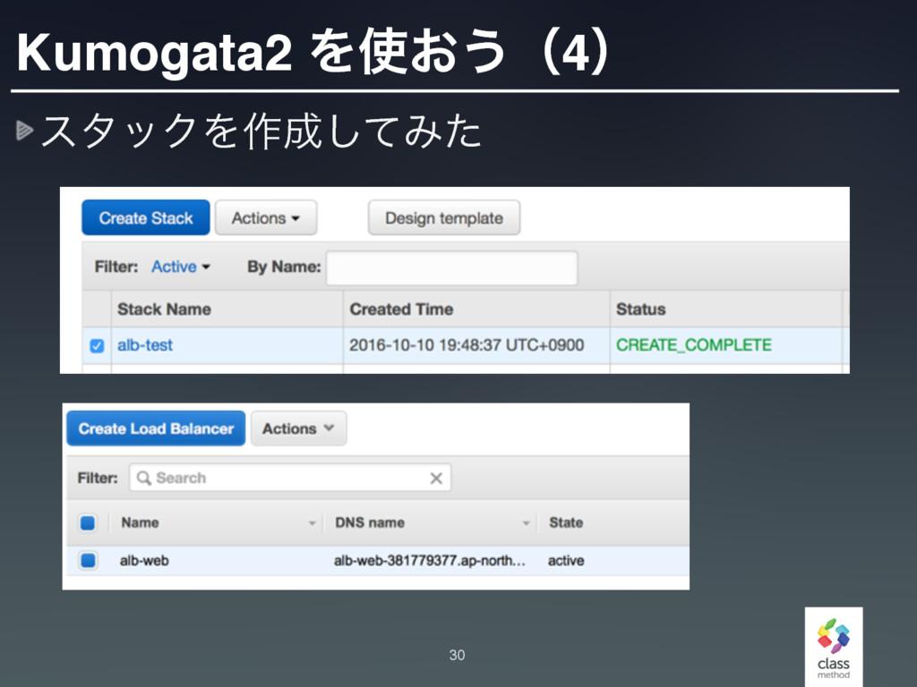 Kumogata2 Λ͓͏ʢ4ʣ ελοΫΛ࡞ͯ͠Έͨ 30