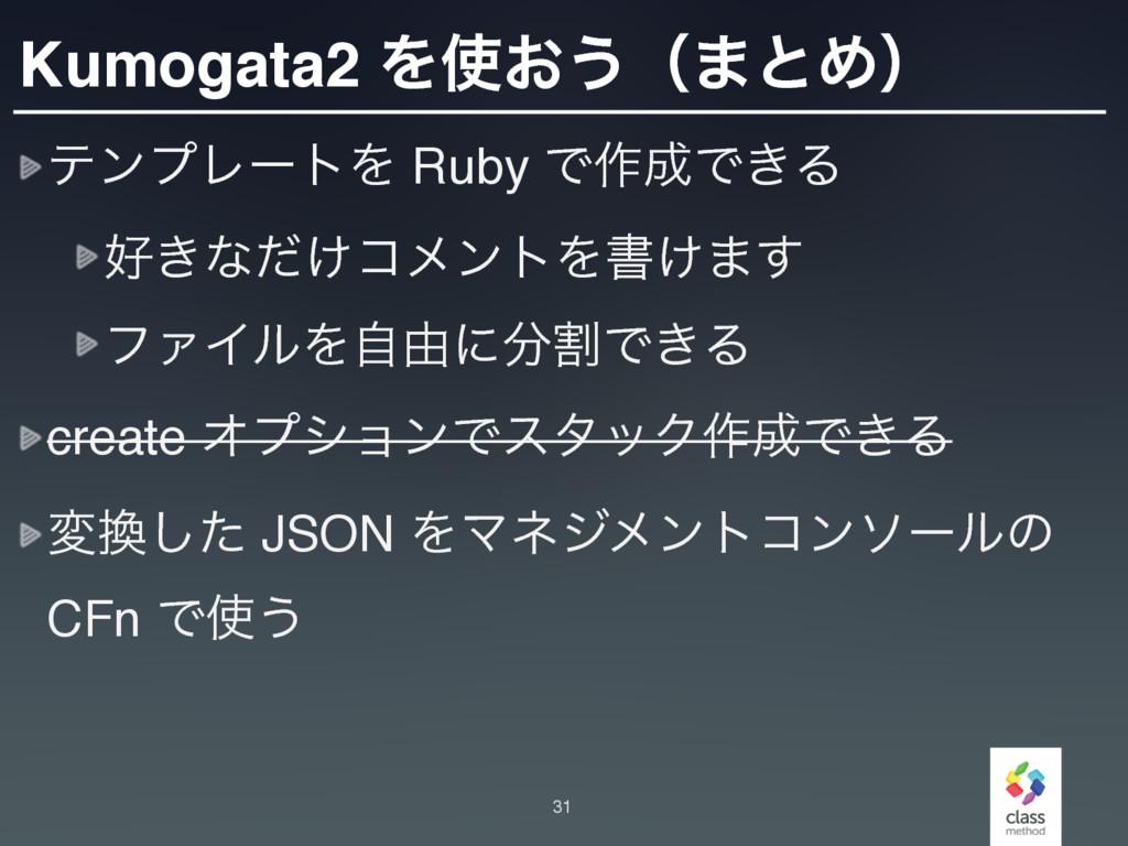 Kumogata2 Λ͓͏ʢ·ͱΊʣ ςϯϓϨʔτΛ Ruby Ͱ࡞Ͱ͖Δ ͖ͳ͚ͩίϝ...