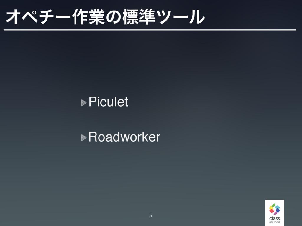 Φϖνʔ࡞ۀͷඪ४πʔϧ Piculet Roadworker 5