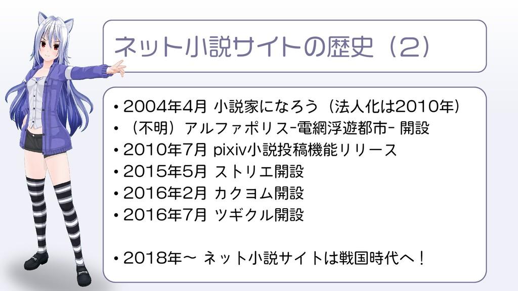 • 2004年4月 小説家になろう(法人化は2010年) • (不明)アルファポリス-電網浮遊...