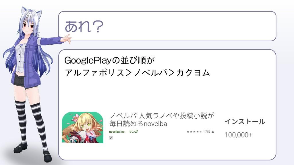 GooglePlayの並び順が アルファポリス>ノベルバ>カクヨム あれ?